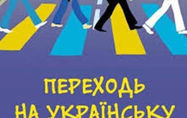 Новий етап впровадження української мови в державних інституціях
