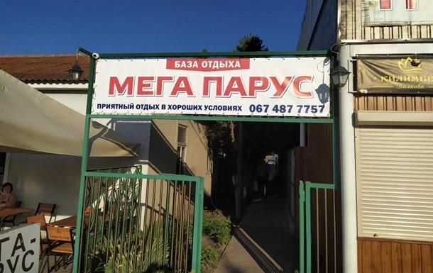 В Одесской области вспышка сальмонеллеза на базе отдыха