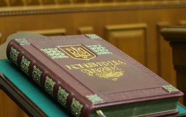 Історія однієї Конституції