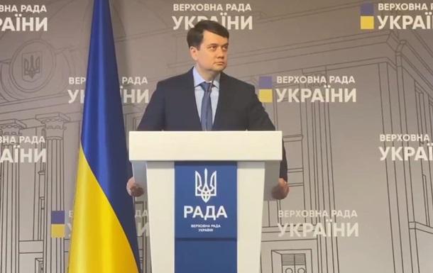 Разумков запропонував поправки в закон про олігархів