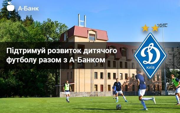 Підтримуй розвиток дитячого футболу разом з А-Банком