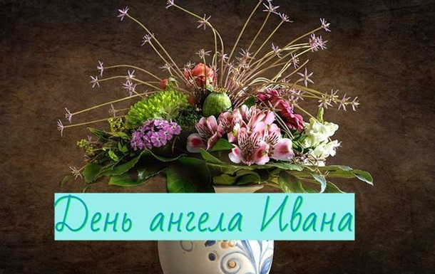День ангела Ивана 2021