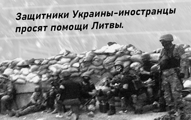 7 Лет без документов и прав человека: добровольцы АТО из РФ просят помощи Литвы
