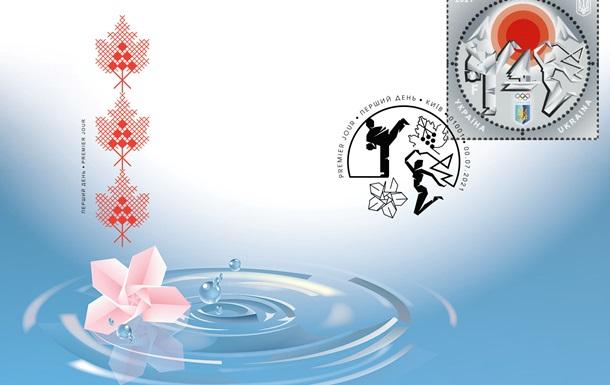 Укрпочта выпустила марку по случаю Олимпиады-2020