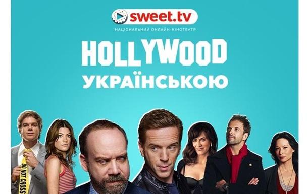 """""""Hollywood українською"""" від SWEET.TV: культові серіали вперше отримали українське звучання"""