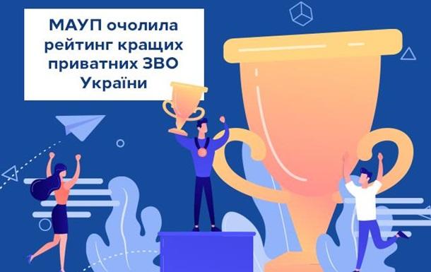 МАУП знову очолила рейтинг кращих приватних вишів України