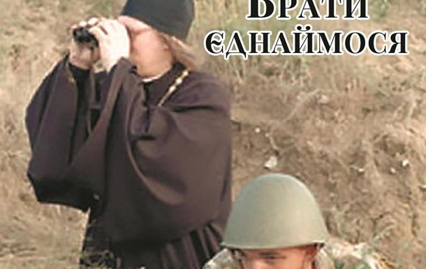 Проросійські священники хочуть повернутися в ЗСУ