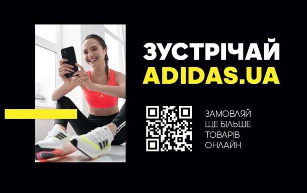 Adidas представляет официальный интернет-магазин в Украине