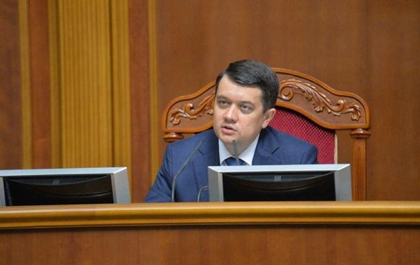 Разумков закрив п`яту сесію парламенту