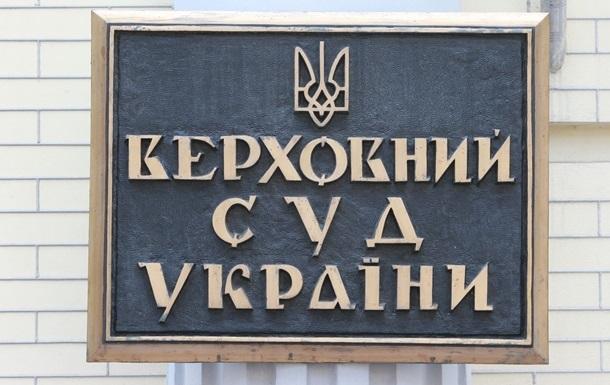 Верховний суд відповів на звинувачення ОП