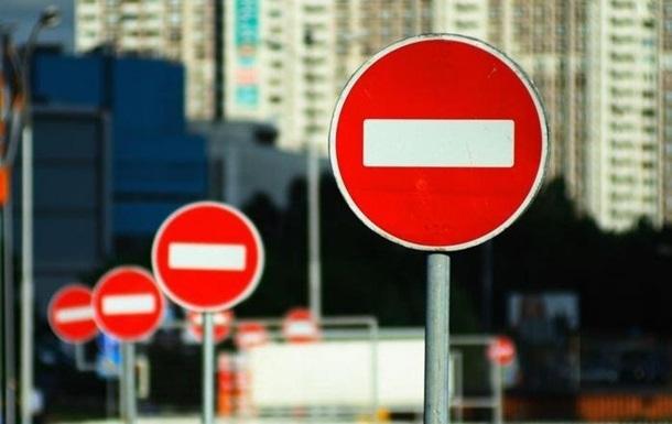 У Києві обмежили рух на низці вулиць