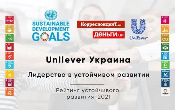 """""""У чистому світі"""", або Як глобальні політики Unilever реалізуються в Україні"""