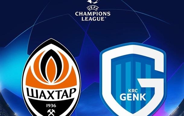 Шахтер запустил продажу билетов на матч квалификации Лиги чемпионов против Генка