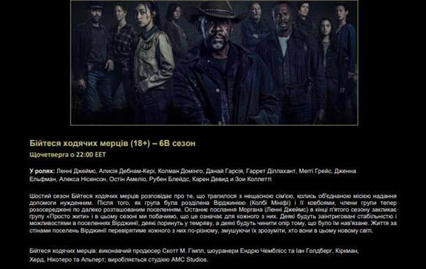 AMC Ukraine & The Baltics - Новинки програми