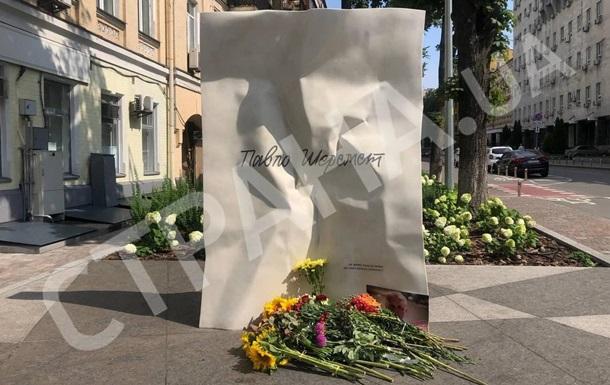 У Києві вшанували пам ять журналіста Павла Шеремета