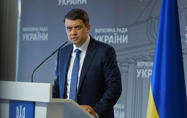 Разумков обратился к Конгрессу из-за Севпотока-2