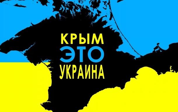 США присоединяются к  Крымской платформе