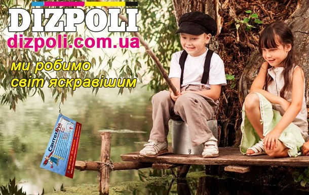 типография Dizpoli позаботилась чтоб сервис заказа стал максимально удобным