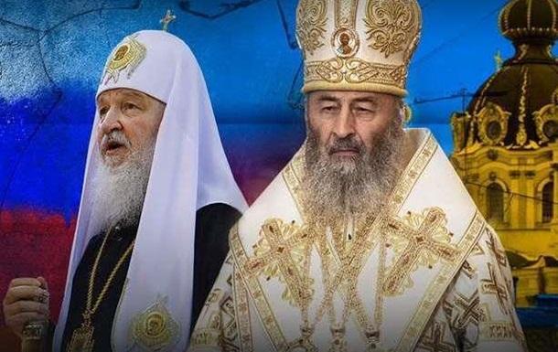 Хресна хода УПЦ МП чи відверте свавілля під іконами російської церкви