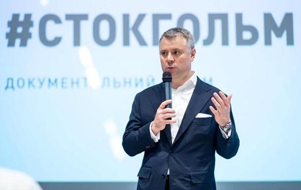 Витренко назвал спекуляцией данные СМИ о 50 млрд Нафтогаза