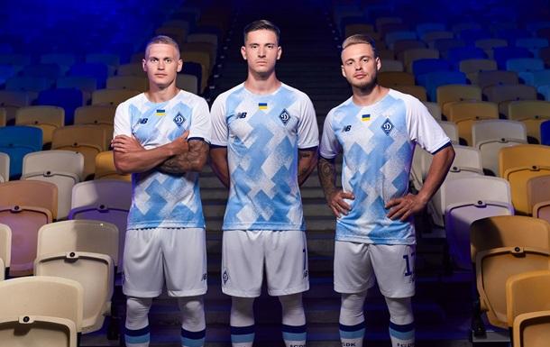 Динамо представило новую форму на текущий сезон