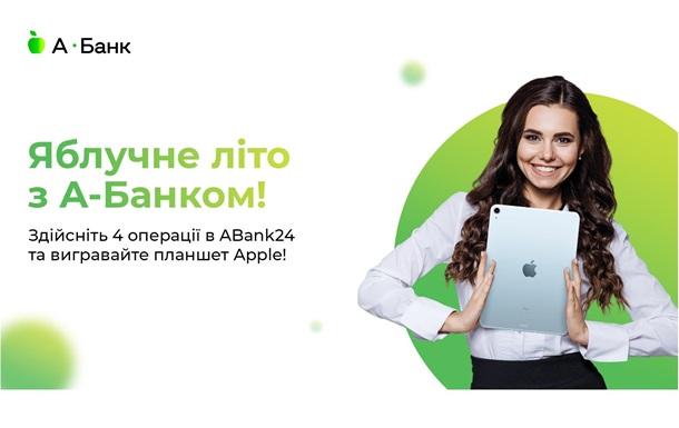Яблочное лето с А-Банком - выигрывай один из трёх планшетов Apple