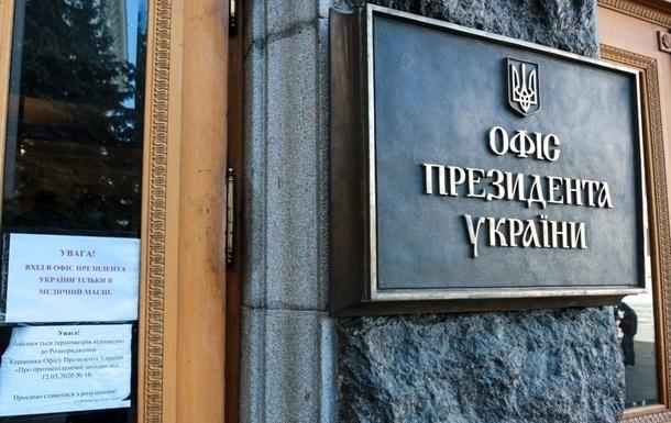 У Києві перевіряють підозрілий предмет під Офісом президента
