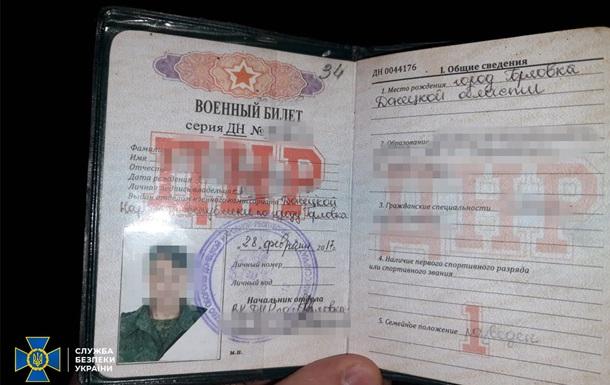 Сепаратиста  ДНР  суд засудив до 10 років позбавлення волі