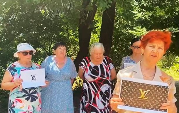 Російські пенсіонерки вимагають заборонити Louis Vuitton