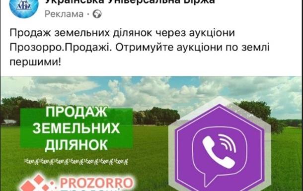 Как купить 10 га не выходя из Telegram