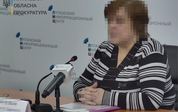 Экс-судью апелляционного суда Луганской области подозревают в госизмене