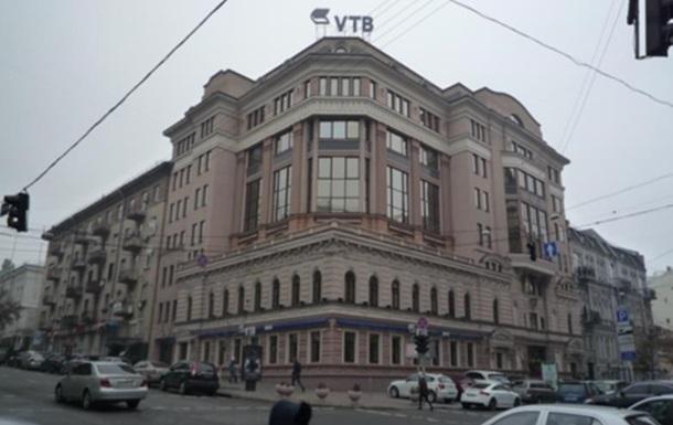 В Киеве продали главный офис ВТБ Банка почти за 300 млн гривен