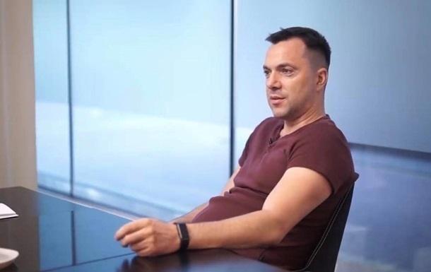 Арестович предложил узаконить в Украине понятия `русский` и `российский`