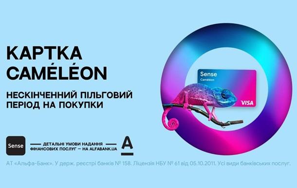 Sense предложил первую в Украине карту с бесконечным льготным периодом — Caméléon