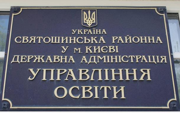 У Києві начальника райуправління освіти підозрюють у мільйонній розтраті