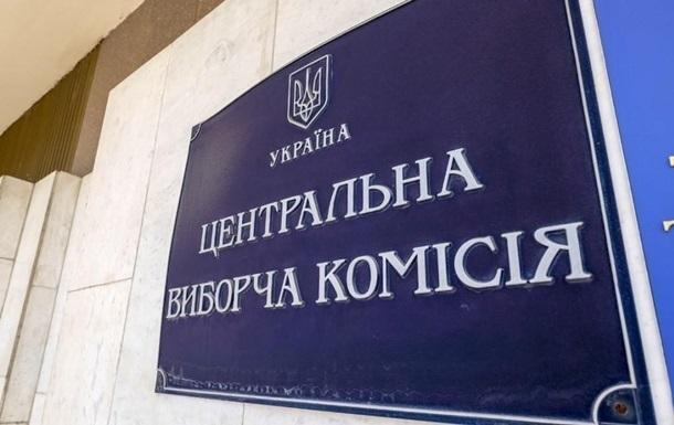 ЦИК обратилась в Луганскую и Донецкую ОГА относительно выборов