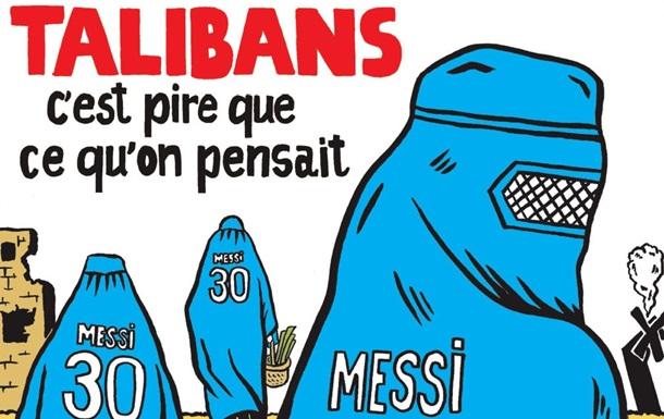 Charlie Hebdo присвятив обкладинку Мессі і талібам