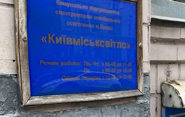 У Києві розслідують крадіжку грошей для вуличного освітлення