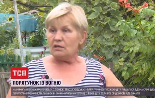 На Миколаївщині жінка врятувала з пожежі трьох дітей