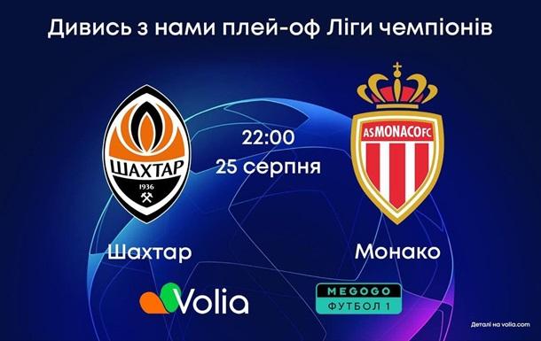 """Volia TV покаже матч-відповідь плей-офф Ліги чемпіонів """"Шахтар"""" – """"Монако"""""""