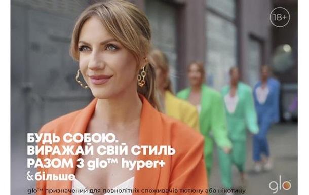 Вышел новый стильный ролик бренда glo с Лесей Никитюк в главной роли