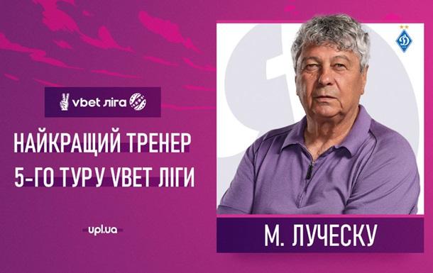 Луческу - лучший тренер пятого тура УПЛ