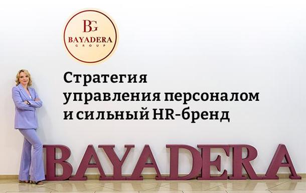 Стратегія управління персоналом і сильний HR-бренд. Інтерв ю з HRD BAYADERA GROUP