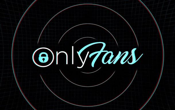 OnlyFans не вводитиме заборону на порноконтент