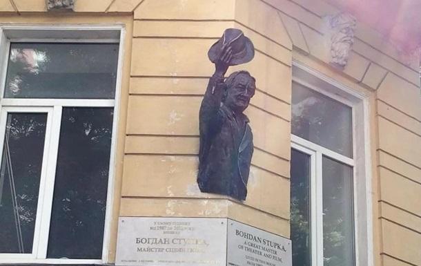 У Києві відкрили горельєф на честь Богдана Ступки