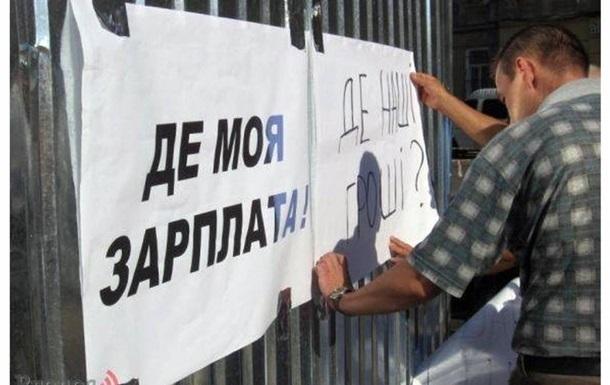 В Україні ростуть зарплати і заборгованості з них