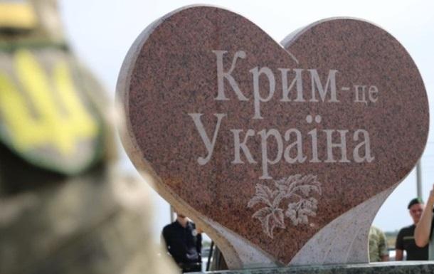 На админгранице с Крымом открыли памятный знак в форме сердца