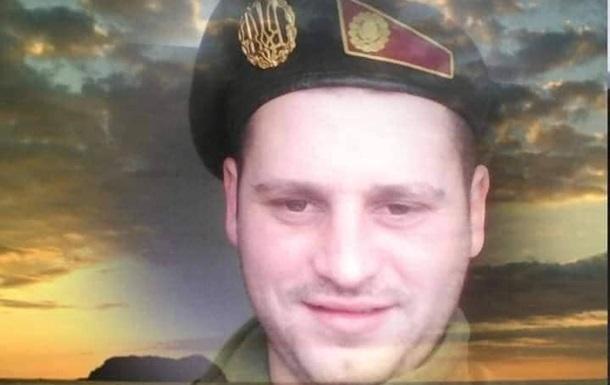 Стало известно имя украинского военного, погибшего на Донбассе