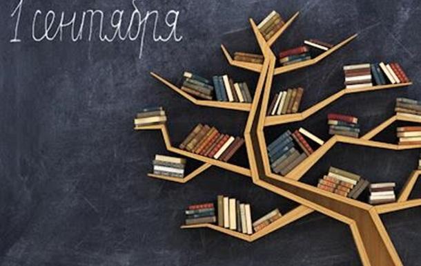 1 сентября: знания или образование?