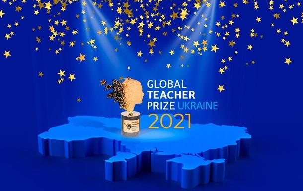 Премія Global Teacher Prize Ukraine назвала 10 кращих вчителів